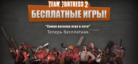 Team Fortress 2 для Mac. Бесплатно в Steam