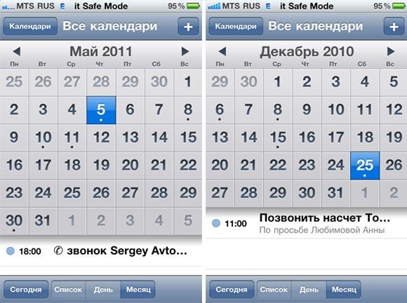 Занятный баг iOS с датами и календарем