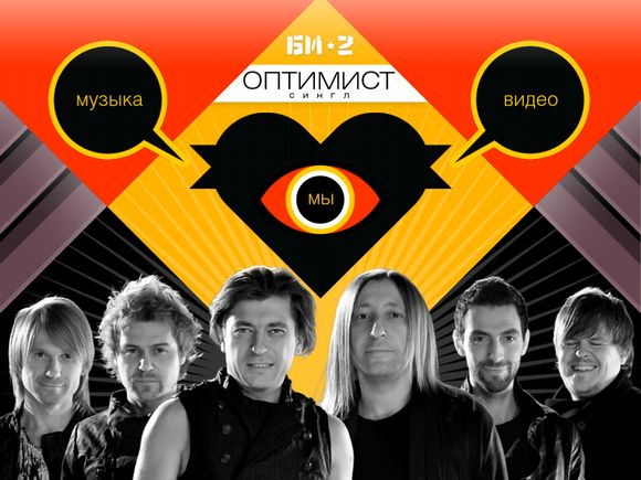 БИ-2 — Оптимист