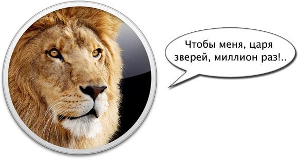 OS X Lion загрузили миллион раз в первые же сутки