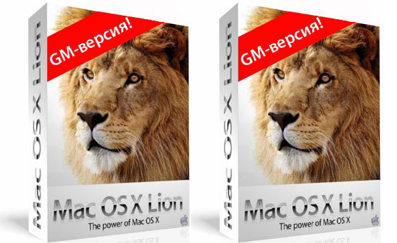 Mac OS X Lion Golden Master: почти релиз