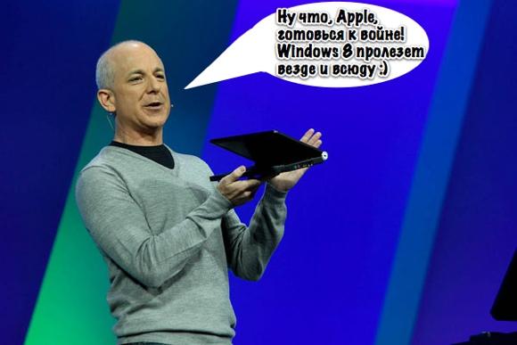 Microsoft анонсировала Windows 8, Samsung показала «монстро-планшет». Нужно ли Apple бояться?