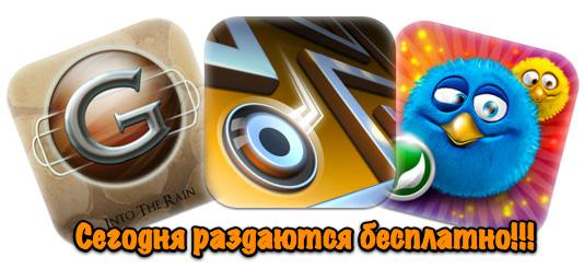 Бесплатный «сыр» для iPhone на сегодня: G:Into The Rain, Fluffies и Dark Nebula Ep1