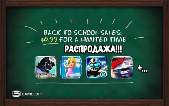 Gameloft поздравила с началом учебного года распродажей игр для iOS и Mac