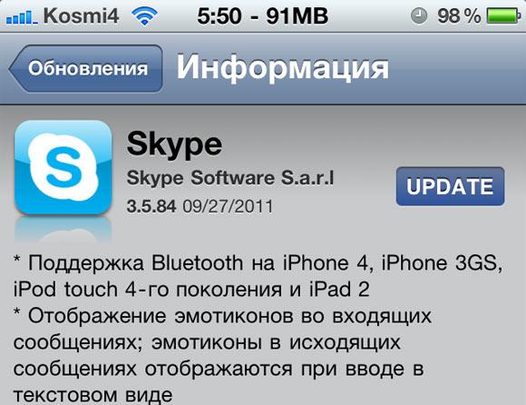 Skype 3.5.8 с поддержкой Bluetooh-гарнитур