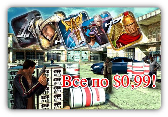 Лучшая игра Gameloft впервые распродается за бакс
