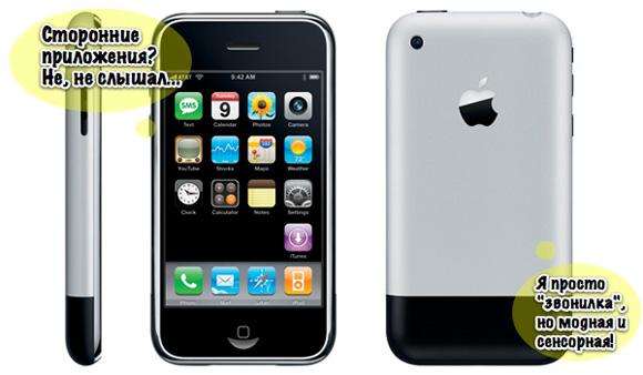 Джобс и его оригинальный iPhone: никаких сторонних приложений