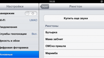 ios5_ringtone_creation