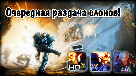 Берем Epic War TD бесплатно, Devil May Cry 4 и Epic War TD Pro — очень дешево