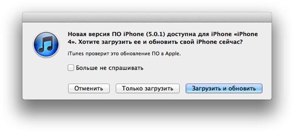 Вышла iOS 5.0.1
