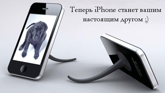 Mobile Tail – Хвостатый iPhone