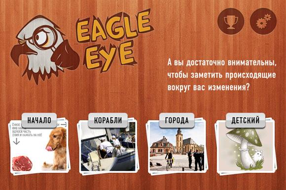 Eagle Eye. История о внимательности