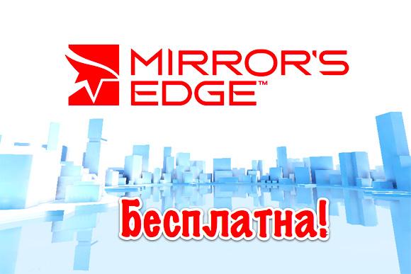 Mirror's Edge сегодня раздается бесплатно