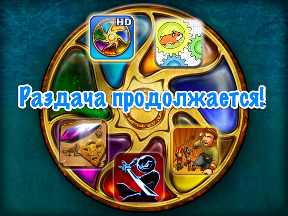 Продолжение банкета: Draw Slasher The Quest, Call of Atlantis HD, Geared 2… бесплатны
