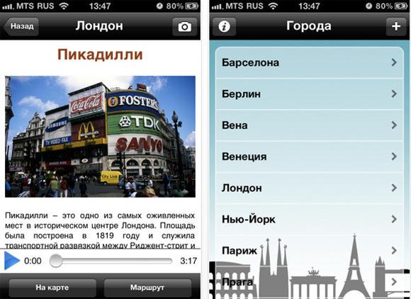 Аудиогиды по городам. Добавлены Будапешт и Стамбул