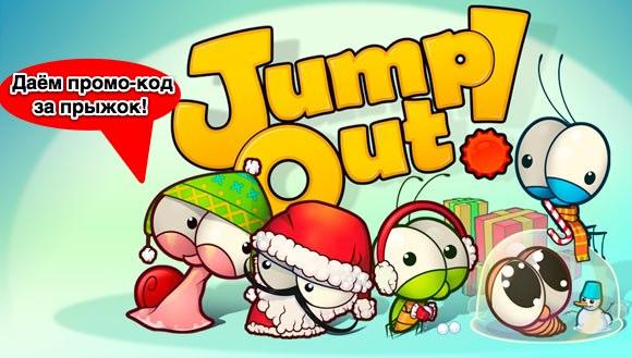 Конкурс по игре Jump Out! (Update: итоги)