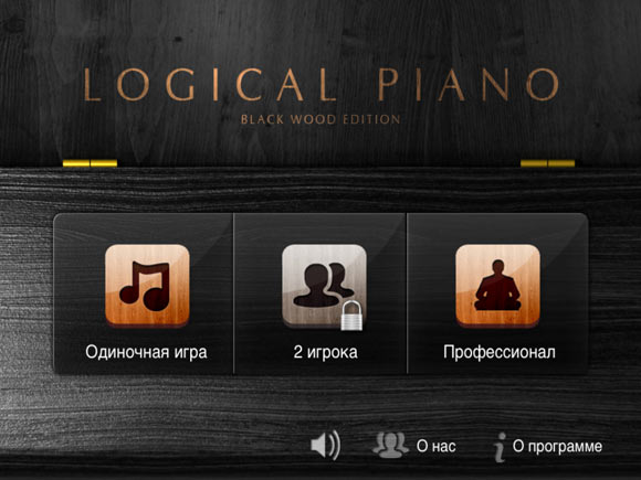 Logical Piano. История о пианино