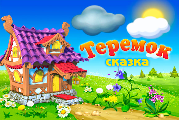 Теремок. Русская народная
