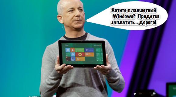 О безумствах конкурентов: сколько стоит планшетный Windows