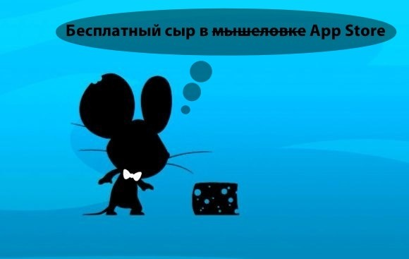 SPY mouse, Flight Control Rocket и Sonic & SEGA All-Stars Racing стали бесплатными