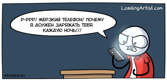 Комикс про аккумулятор iPhone
