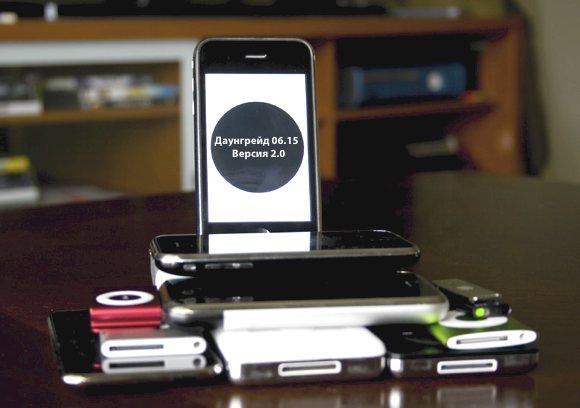 Даунгрейд модема 06.15 на iPhone 3G/3GS. Попытка №2