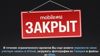 mobile-me-is-finally-closed-rus
