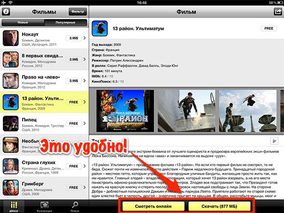 Приложение ios фильм онлайн