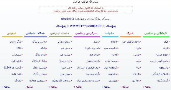 Сервис iTunes закрыт в Иране