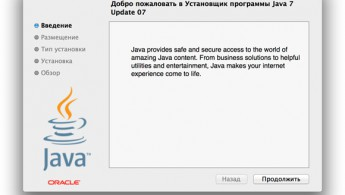 Java 7 Update 7