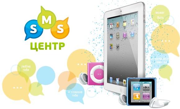 «SMS Центр» дарит АйПризы. Итоги конкурса