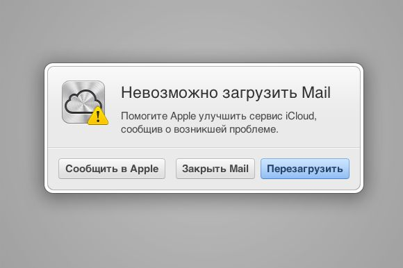 Проблемы с iCloud за считанные часы до презентации iPhone 5 и iOS 6