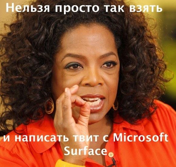 Опра Уинфри рекламирует Microsoft Surface с iPad