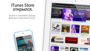itunes-store-russia-title-2