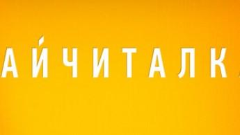 ichitalka2-1