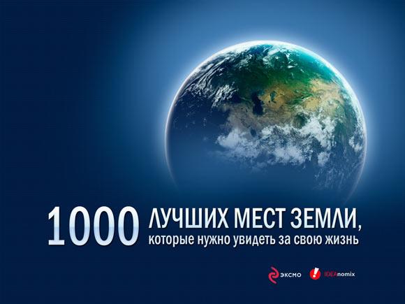 1000 лучших мест Земли. История о нюансах  бизнеса мобильных приложений