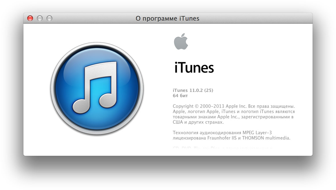 Вышел iTunes 11.0.2