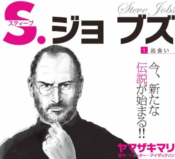 Первая глава манги о Стиве Джобсе уже в продаже