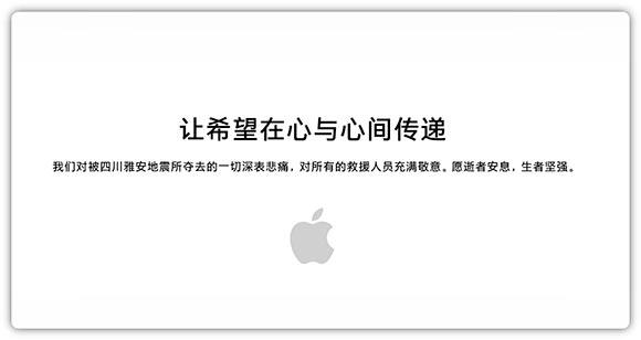 Apple приняла участие в устранении последствий землетрясения в Китае