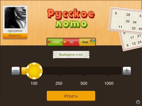 Игра русское лото играть онлайн