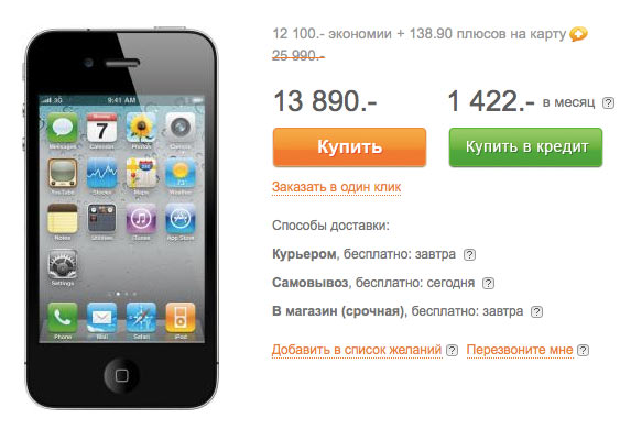 ������������� iPhone 4, ��������� ������������ iPhone 4 » �������.net