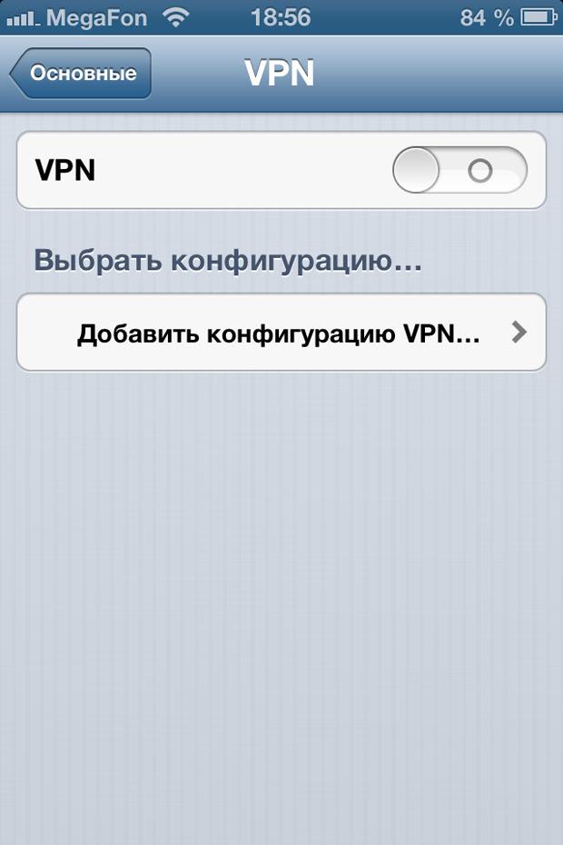 Apple изменит механизм взаимодействия с VPN в iOS, чтобы избежать выплат VirnetX