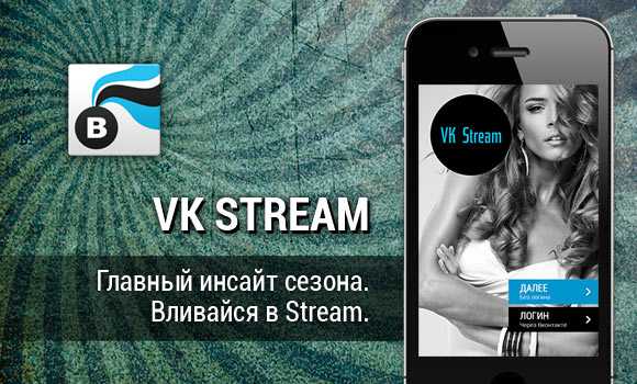 VK Stream. История о группах и контенте