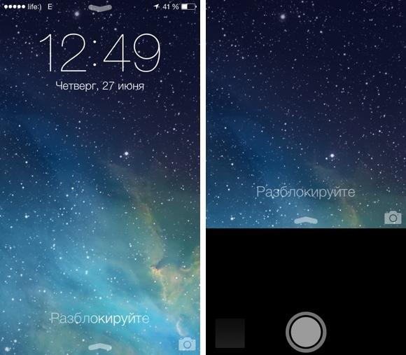 Прыгающая шторка камеры в iOS 7