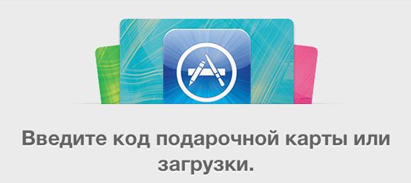 Два изменения в интерфейсе App Store: промо-коды и поиск в покупках