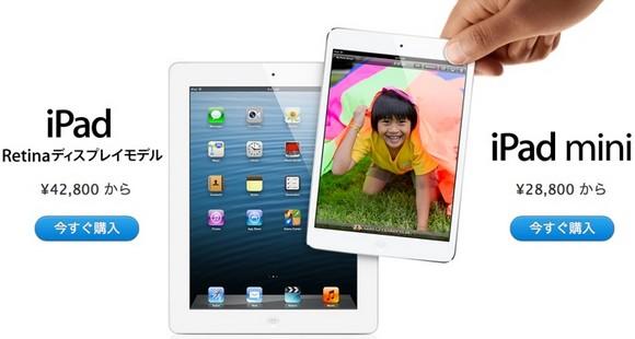 В Японии подорожали iPhone, iPad и iPod