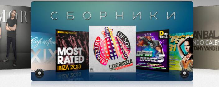 Альбом из iTunes Store в подарок от исполнителя. Музыка нас связала
