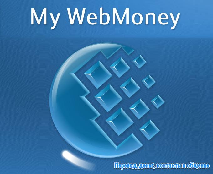 My WebMoney. Перевод денег, контакты и общение