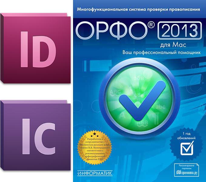 В ОРФО для Mac появилась поддержка Adobe InCopy/InDesign, плюс большая распродажа