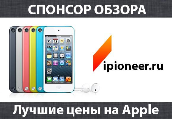 Купить iPod